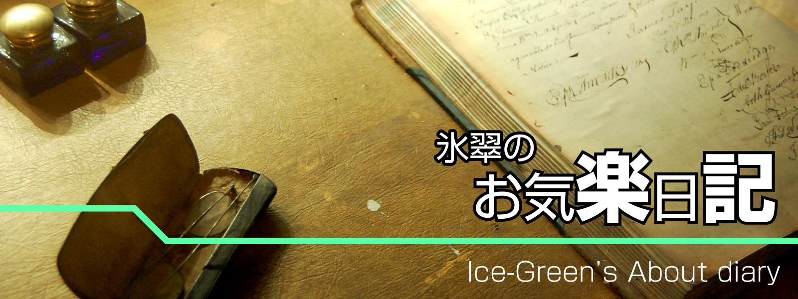 【解放区在住氷翠 緑の閃光】氷翠のお気楽日記