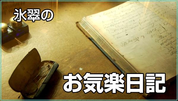 氷翠のお気楽日記